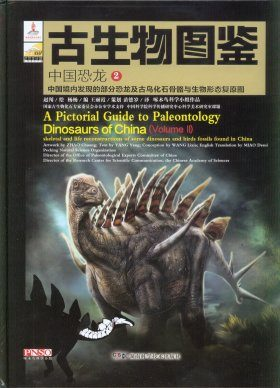 A Pictorial Guide to Paleontology: Dinosaurs of China, Volume 2: Skeletal and Life Reconstructions of Some Dinosaurs and Bird Fossils Found in China [English / Chinese]