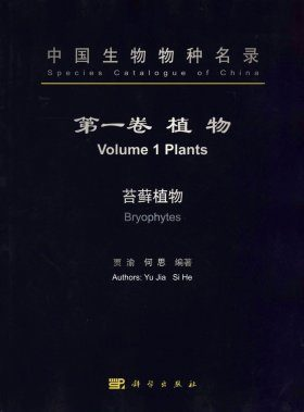 Species Catalogue of China, Volume 1: Plants: Bryophytes [Chinese]