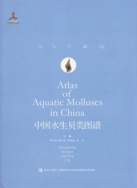 Atlas of Aquatic Molluscs in China [Chinese]