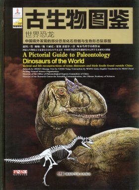 A Pictorial Guide to Paleontology: Dinosaurs of the World: Skeletal and Life Reconstructions of Some Dinosaurs and Bird Fossils Outside China [English / Chinese]