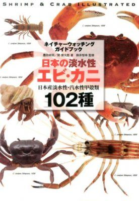 Nihon no Tansui-sei Ebi Kani: Nipponsan Tansui-sei Kisui-sei Kōkaku-rui 102-shu [Freshwater Shrimps and Crabs of Japan: 102 Species from Brackish and Fresh Water]