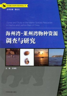 Survey and Study on the Marine Species Resources in Haizhou and Laizhou Bays of China [Chinese]