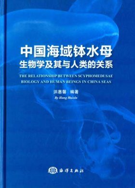The Relationship Between Scyphomedusae Biology and Human Beings in China Seas [Chinese]