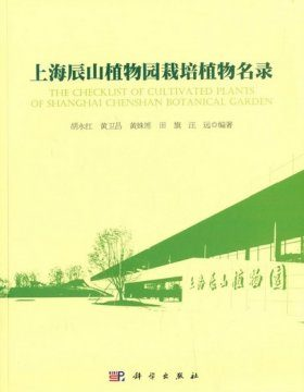The Checklist of Cultivated Plants of Shanghai Chenshan Botanical Garden