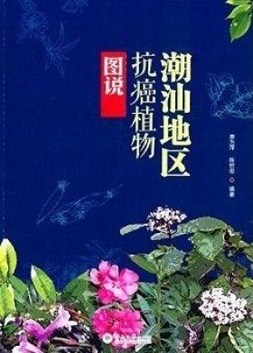 Pictorial Handbook of Anticancer Plants in the Chaoshan Region [Chinese]