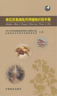 Identification Manual of Endangered Medicinal Plants Common in Trade [Chinese]