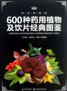 Classic Illustrations of 600 Kinds of Medicinal Plants and Herbal Pieces [Chinese]