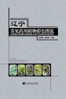 Liaoning Common Medicinal Plants Color Illustrations [Chinese]