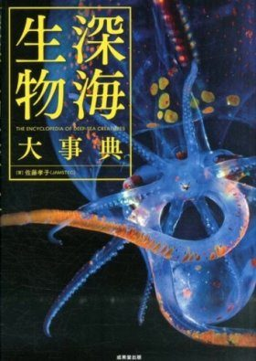 Shinkai Seibutsu dai Jiten Tankōbon [The Encyclopedia of Deep-Sea Creatures]