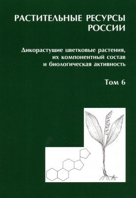 Plant Resources of Russia, Volume 6: Families Butomaceae to Typhaceae [Russian]