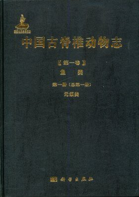 Palaeovertebrata Sinica, Volume 1: Fishes, Fascicle 1 (Serial no. 1): Agnathans [Chinese]