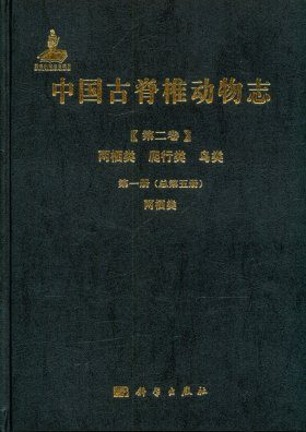 Palaeovertebrata Sinica, Volume 2: Amphibians, Reptilians and Avians, Fascicle 1 (Serial no. 5): Amphibians [Chinese]