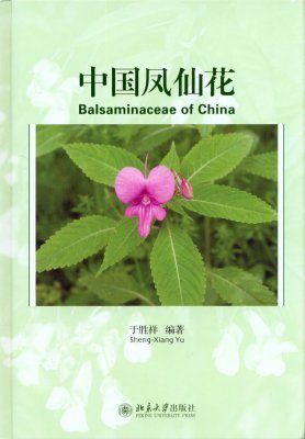 Balsaminaceae of China [Chinese]