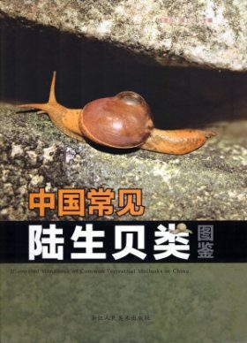 Illustrated Handbook of Common Terrestrial Mollusks in China [Chinese]