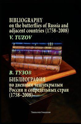 Bibliography on the Butterflies of Russia and Adjacent Countries (1758–2008) [English / Russian]
