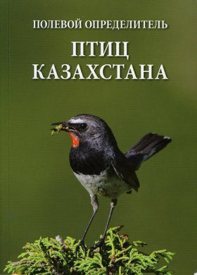 A Field Guide to the Birds of Kazakhstan [Russian]