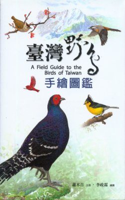 A Field Guide to the Birds of Taiwan [Chinese]