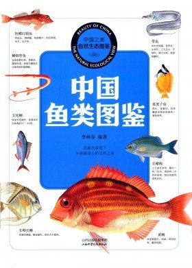 Atlas of Fishes of China [Chinese]