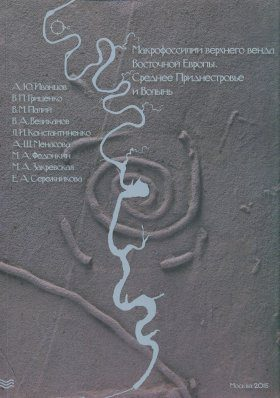 Upper Vendian Macrofossils of Eastern Europe: Middle Dniester Area and Volhynia / Makrofossilii Verkhnego Venda Vostochnoi Evropy: Srednee Pridnestrov'e i Volyn'