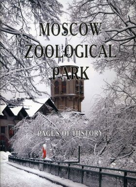 Moscow Zoological Park, Pages of History