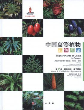 Higher Plants of China in Colour, Volume 2: Pteridophytes – Gymnosperms [English / Chinese]