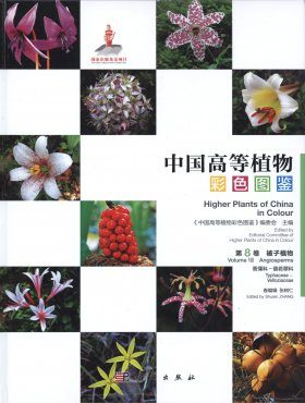 Higher Plants of China in Colour, Volume 8: Angiosperms: Typhaceae – Velloziaceae [English / Chinese]