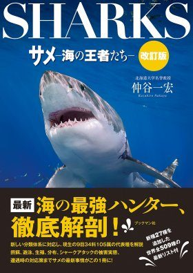 Sharks: Champion of the Sea [Japanese]