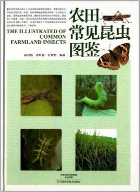 The Illustrated of Common Farmland Insects [Chinese]