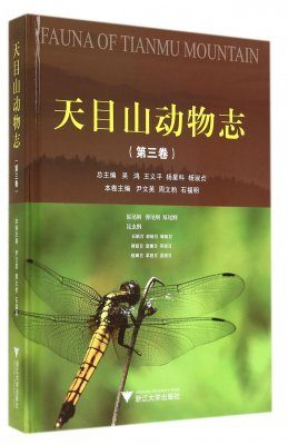 Fauna of Tianmu Mountain, Volume 3 [Chinese]