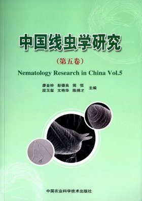 Nematology Research in China, Volume 5 [Chinese]