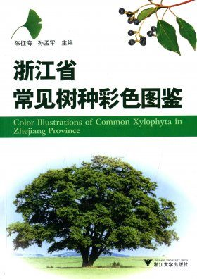 Color Illustrations of Common Xylophyta in Zhejiang Province [Chinese]