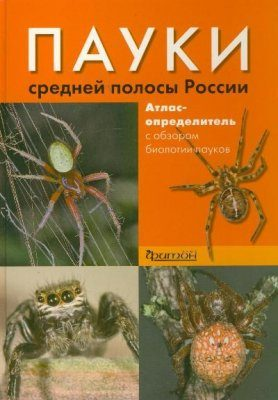 Pauki Srednei Polosy Rossii: Atlas-Opredelitel' [Spiders of Middle Russia: An Illustrated Guide]