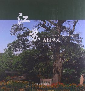 Old and Valuable Trees in Jiangsu [Chinese]