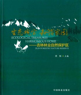 Ecological Treasures, Harmonious Home: Jilin Forestry Nature Reserve [Chinese]