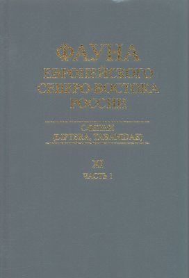 Fauna of the European North-East of Russia, Volume 11, Part 1: Horse-Flies (Diptera, Tabanidea) [Russian]