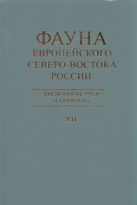 Fauna of the European North-East of Russia, Volume 12: Copepods (Copepoda) [Russian]