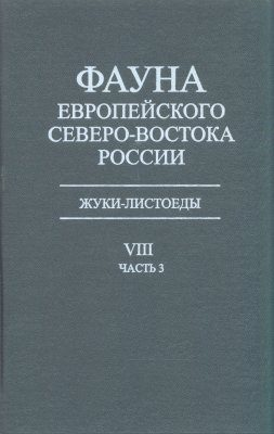 Fauna of the European North-East of Russia, Volume 8, Part 3: Leaf Beetles (Coleoptera, Chrysomelidae) [Russian]