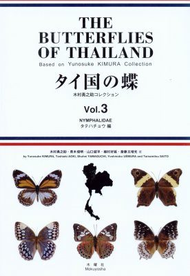 The Butterflies of Thailand, Volume 3: Nymphalidae [English / Japanese]