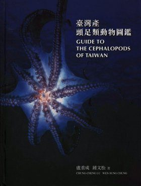 Guide To The Cephalopods of Taiwan [English / Chinese]