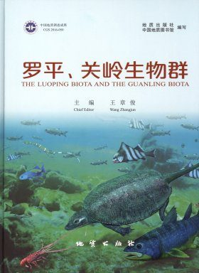 Luoping Biota and Guangling Biota [English / Chinese]
