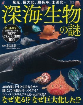 Shinkai Seibutsu no Nazo [The Mystery of Deep Sea Life]