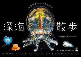 Shinkai Sanpo Kyokugen Sekai no Henteko Ikimono [The Extreme World of Deep Sea Creatures]