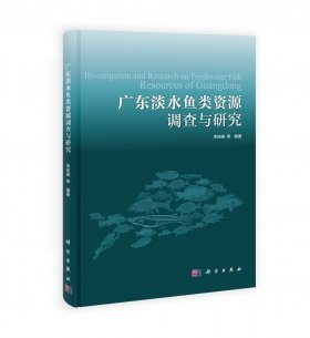 Investigation and Research on Freshwater Fish Resources of Guangdong [Chinese]