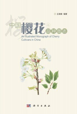An Illustrated Monograph of Cherry Cultivars in China [Chinese]
