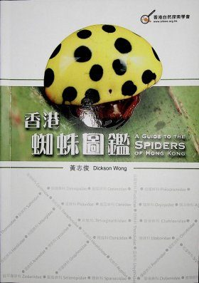 A Guide to the Spiders of Hong Kong [English / Chinese]