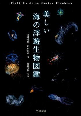Field Guide to Marine Plankton [Japanese]