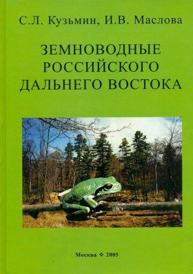 The Amphibians of the Russian Far East [Russian]