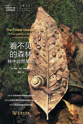 The Forest Unseen: A Year's Watch in Nature [Chinese]