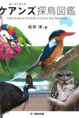 Field Guide to the Birds of Cairns and Tablelands [English / Japanese]