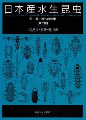 Aquatic Insects of Japan: Manual with Keys and Illustrations [Japanese]